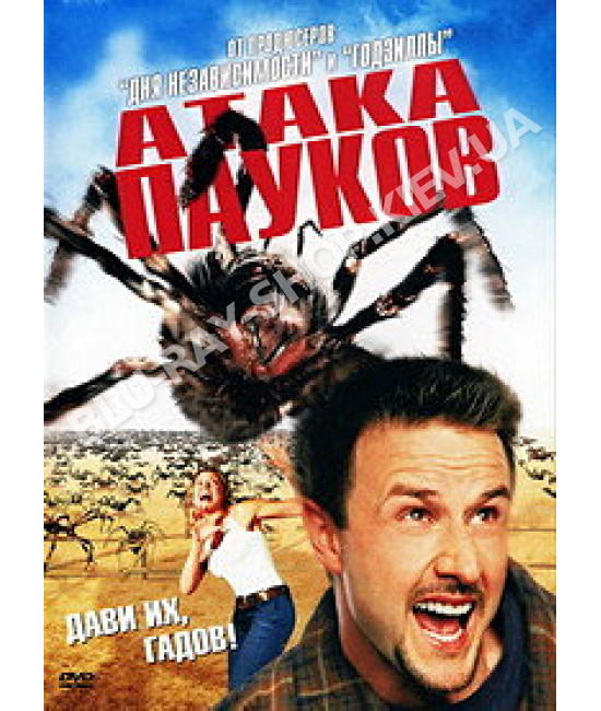 Атака пауков [DVD]