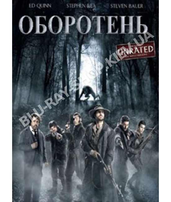 Оборотень  [DVD]