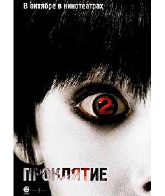 Проклятие 2 [DVD]