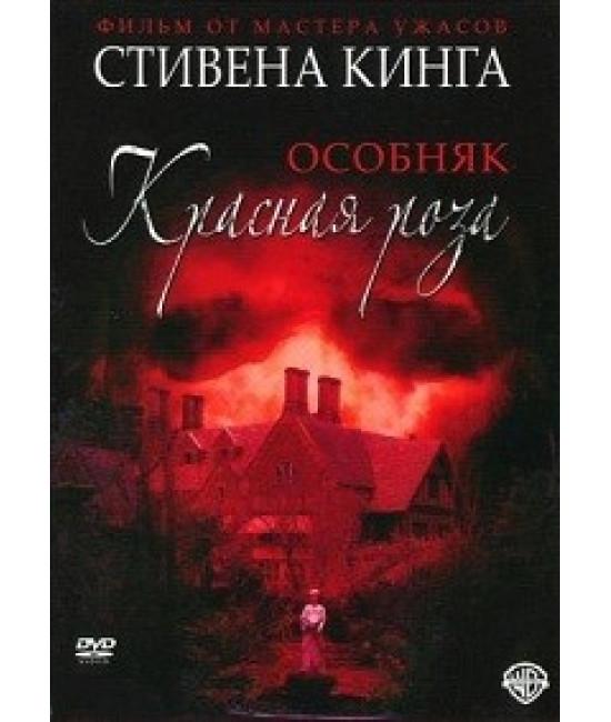 """Особняк """"Красная Роза"""" [DVD]"""