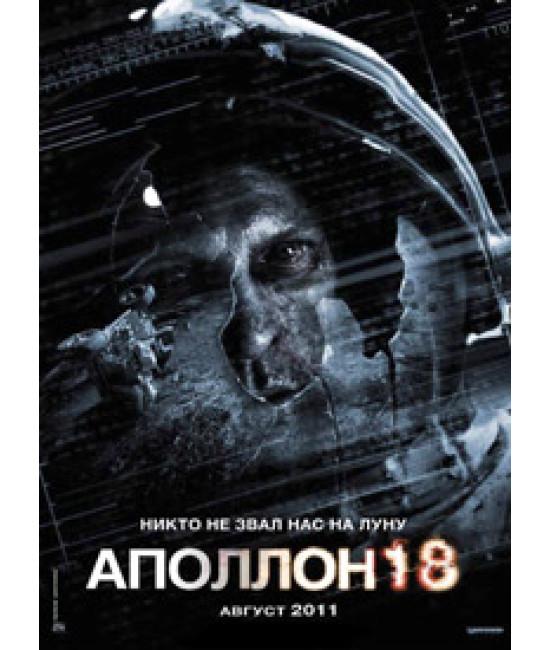 Аполлон 18 [DVD]