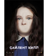 Сайлент Хилл [DVD]