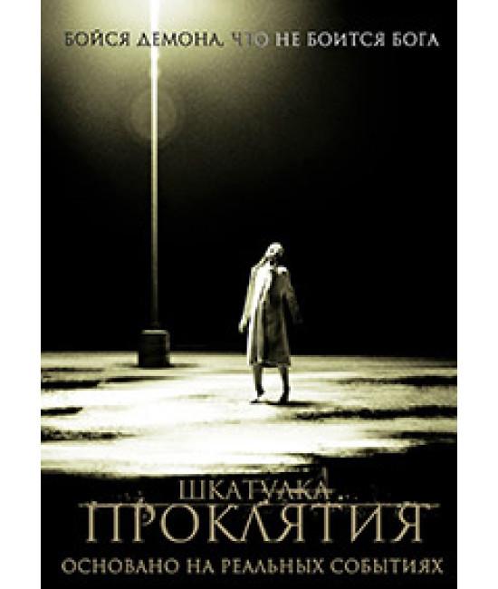 Шкатулка проклятия [DVD]