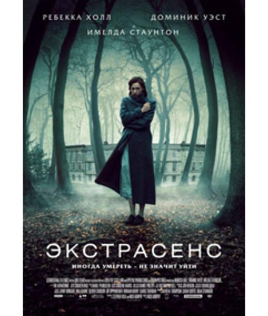 Экстрасенс [DVD]