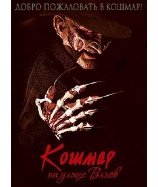 Кошмар на улице Вязов: Коллекция [8 DVD]