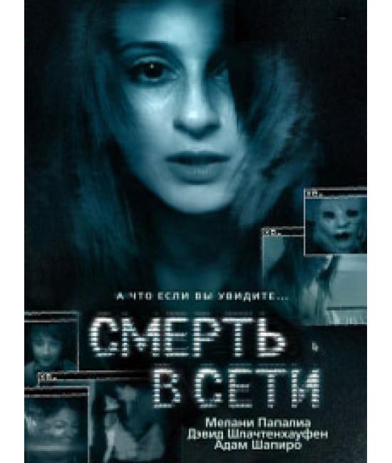 Смерть в сети [DVD]