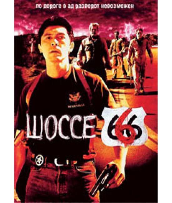 Шоссе 666 [DVD]