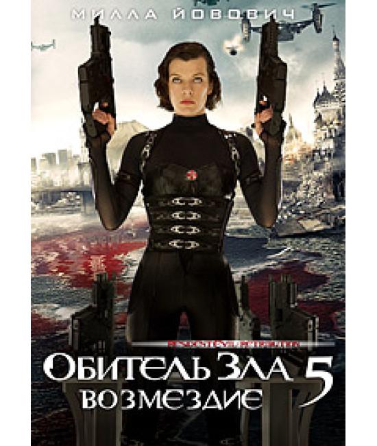 Обитель зла 5: Возмездие [DVD]
