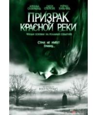 Призрак Красной реки [DVD]