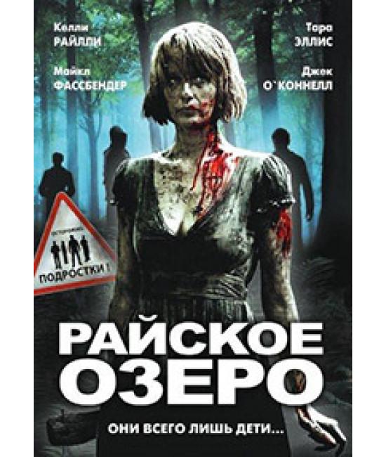Райское озеро [DVD]