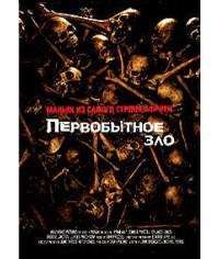 Первобытное зло [DVD]