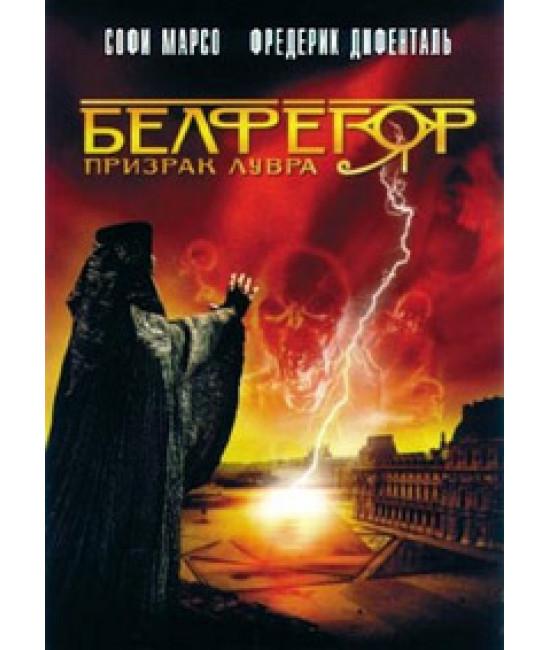 Белфегор - призрак Лувра [DVD]
