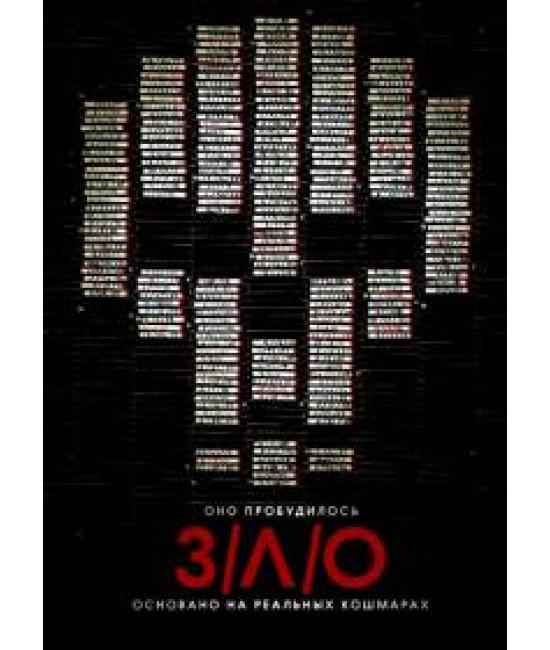 ЗЛО [DVD]