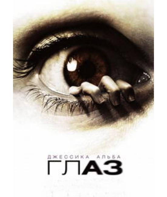 Глаз [DVD]