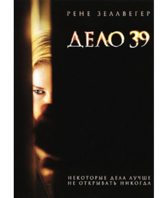 Дело №39 [DVD]