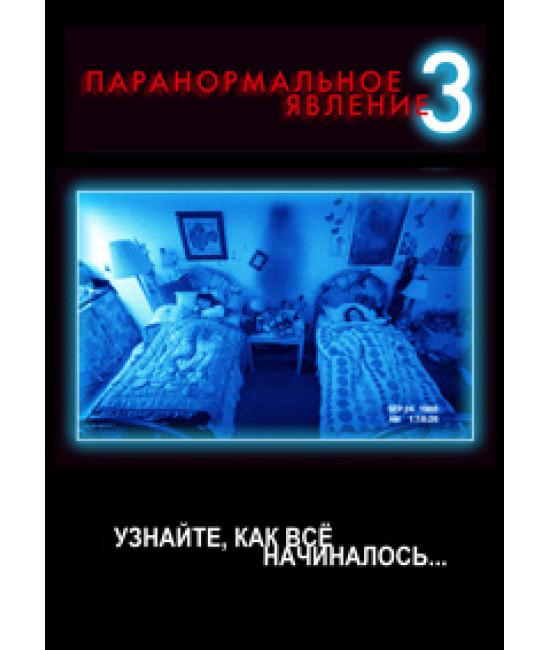 Паранормальное явление 3 [DVD]