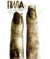 Пила 2 [DVD]