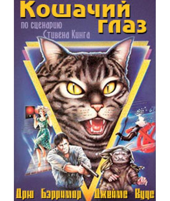 Кошачий глаз [DVD]