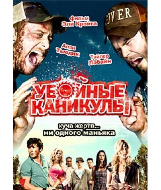 Убойные каникулы [DVD]