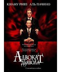 Адвокат дьявола [DVD]