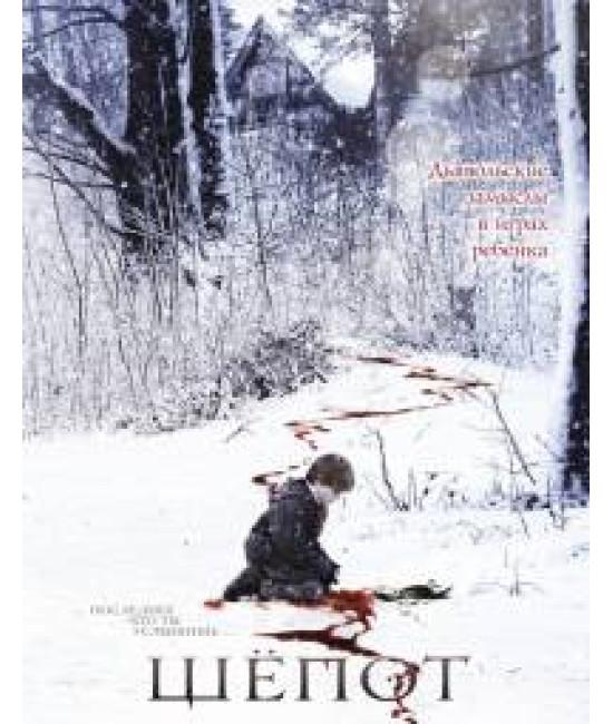 Шепот [DVD]