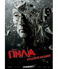 Пила: Гепталогия [DVD]