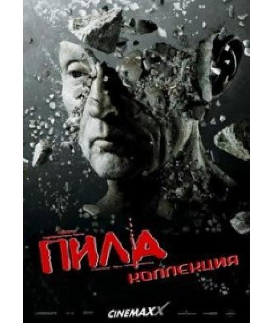 Пила: Гепталогия [8 DVD]