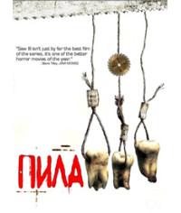 Пила 3 [DVD]