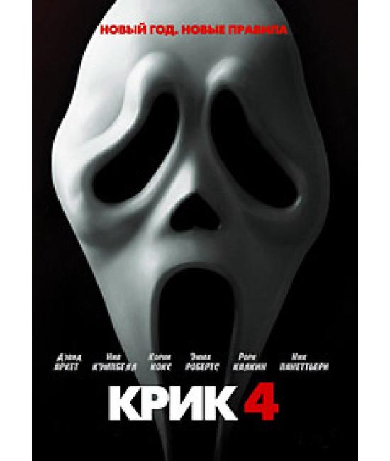 Крик 4 [DVD]