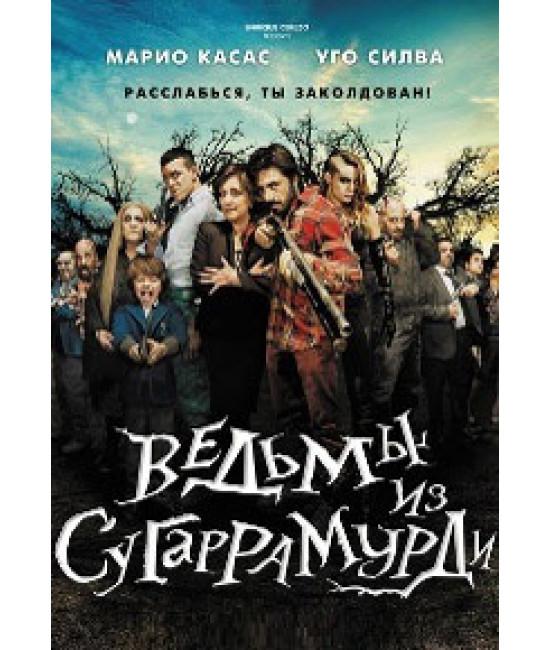 Ведьмы из Сугаррамурди [DVD]