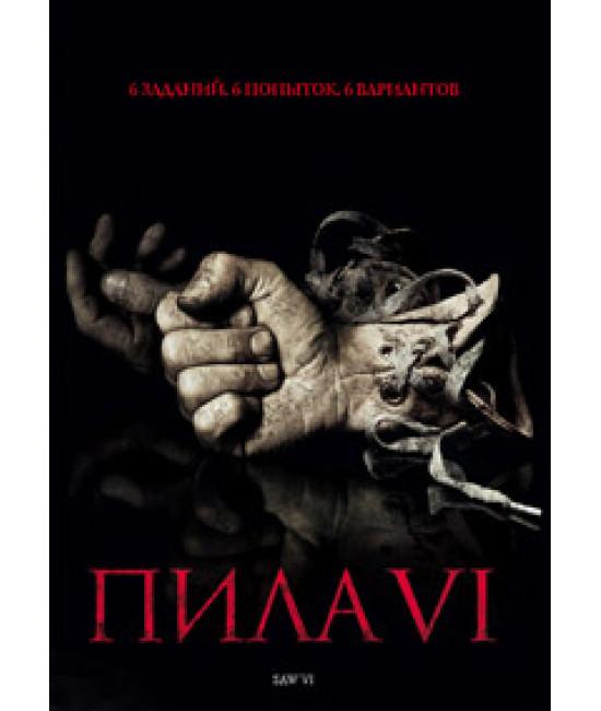 Пила 6 [DVD]