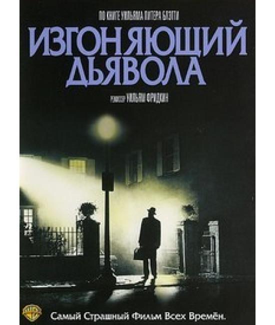 Изгоняющий дьявола (Экзорцист) [DVD]