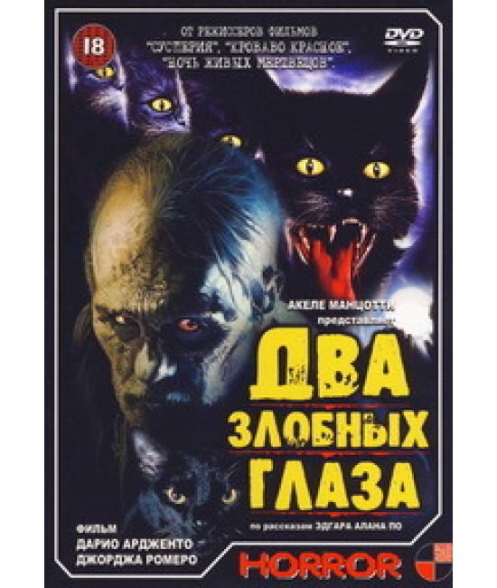 Два злобных глаза (Два злобных взгляда) [DVD]