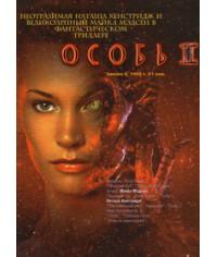 Особь 2 [DVD]