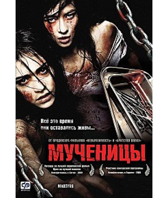 Мученицы [DVD]
