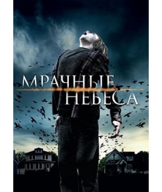 Мрачные небеса [DVD]