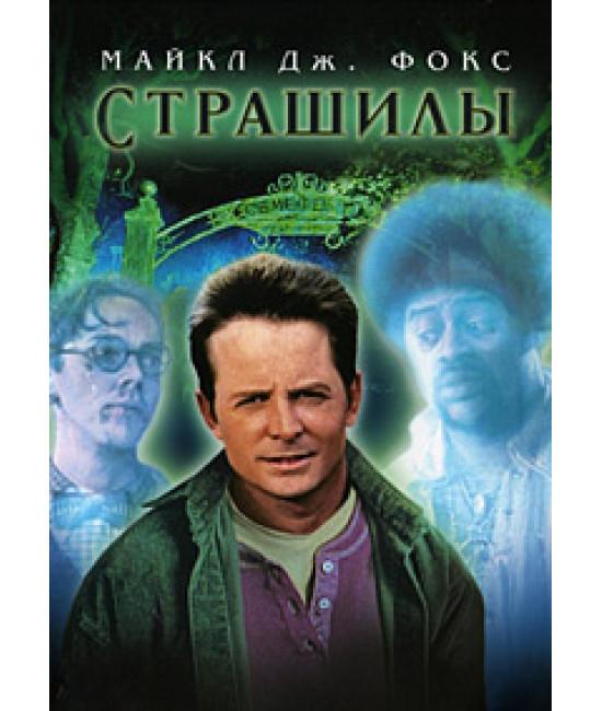 Страшилы [DVD]