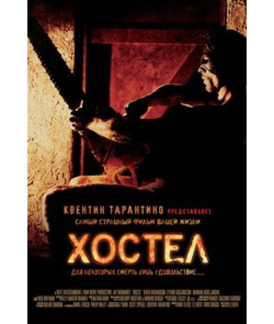 Хостел [DVD]