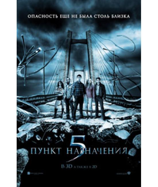 Пункт назначения 5 [DVD]