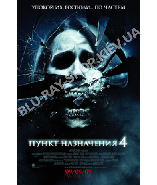 Пункт назначения 4 [DVD]