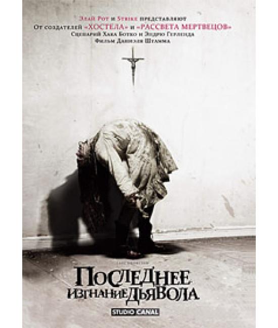 Последнее изгнание дьявола [DVD]
