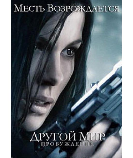 Другой мир 4: Пробуждение [DVD]