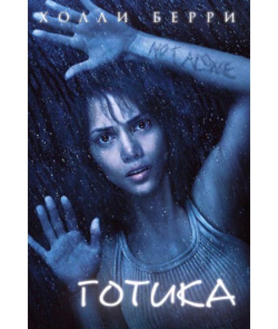 Готика [DVD]