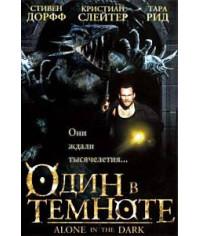 Один в темноте [DVD]