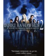 Пункт назначения 2 [DVD]