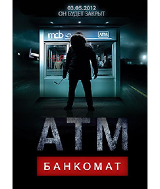 Банкомат [DVD]