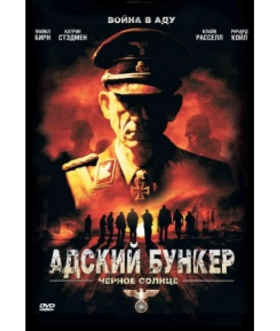 Адский бункер: Черное Солнце [DVD]