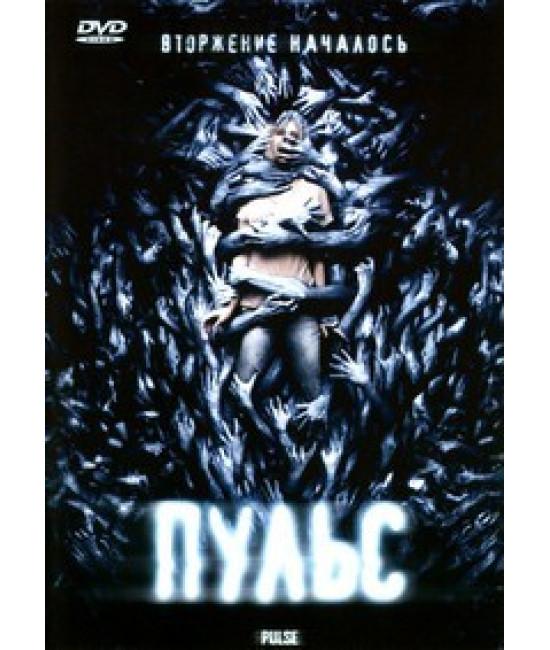 Пульс [DVD]