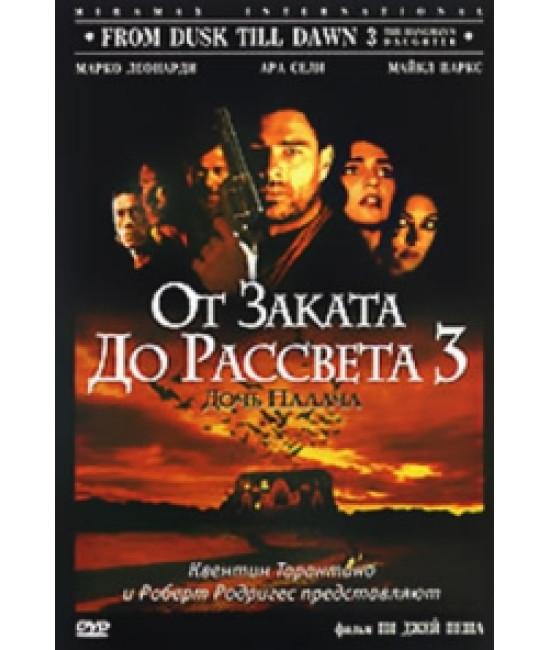 От заката до рассвета 3: Дочь палача [DVD]