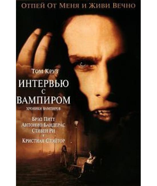 Интервью с вампиром [DVD]